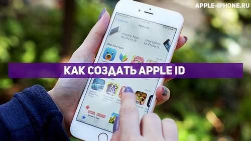 Apple Store Account
