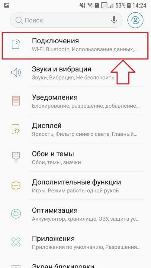 How to Disable Saving Traffic On Phone