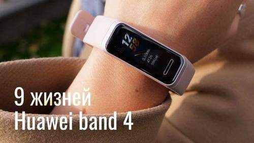How to Enable Huawei Fitness Bracelet