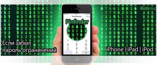 How to Know the Code Restriction Password on iPhone