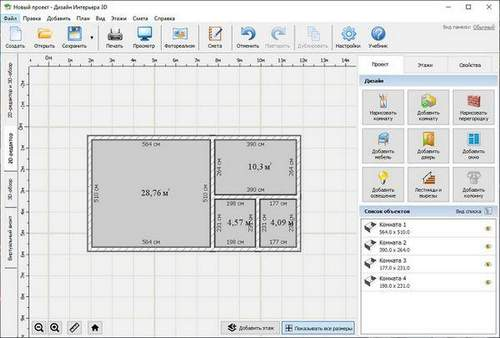How to Make Room Design Yourself on a Computer