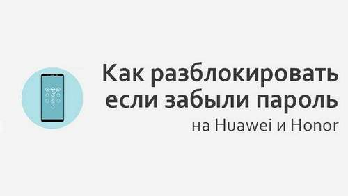 How to Remove Pattern Key With Huawei