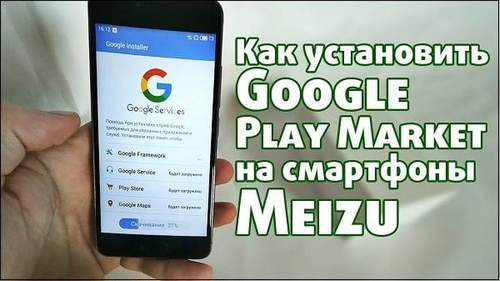 How to Set Up Play Market Meizu