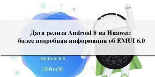 Latest Huawei Nova 2i Update