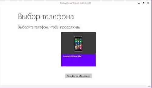 Lumia 630 Update to Windows 10