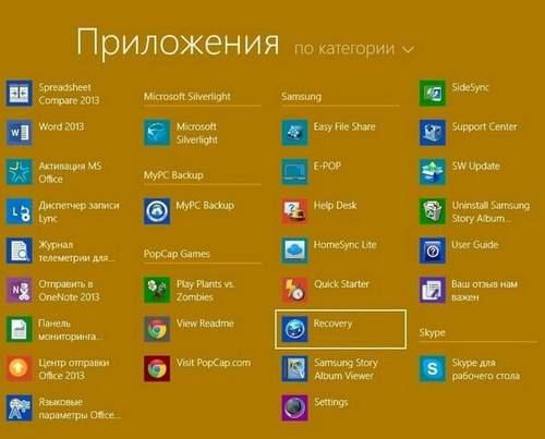 Samsung Windows 7 Recovery