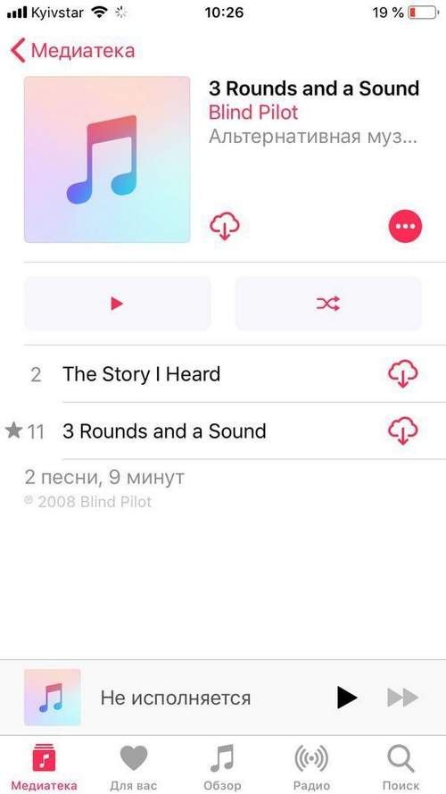 Why Can Not I Use Apple Music