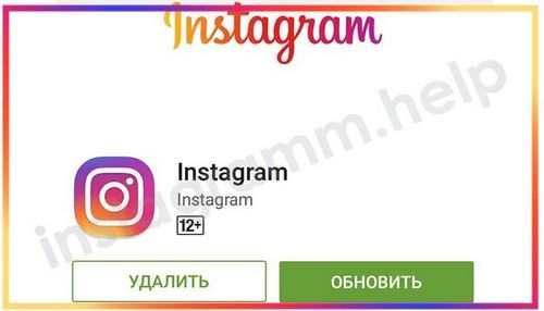 Why Instagram Is Not Updated On Iphone